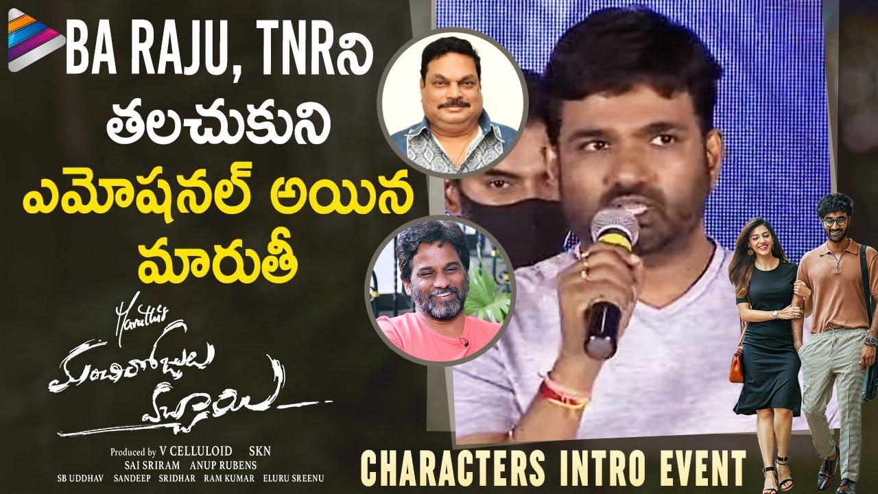 Director Maruthi Gets Emotional About BA Raju & TNR | Manchi Rojulochaie Characters Intro | Santosh