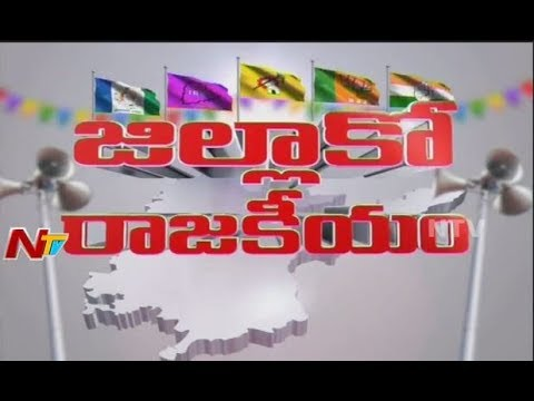 Chittoor District Politics   All Parties Strategy for 2019 Elections   Jillako Rajakeeyam   NTV