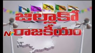 Chittoor District Politics | All Parties Strategy for 2019 Elections | Jillako Rajakeeyam | NTV