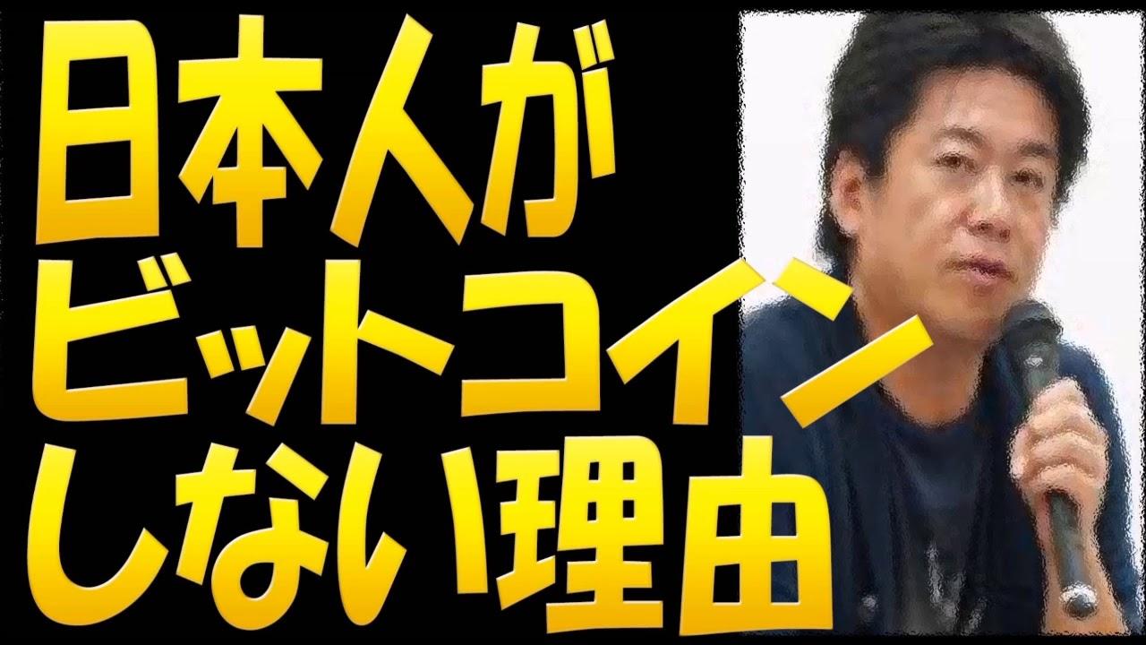 堀江貴文 ビットコインが日本で流行らない理由