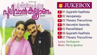 Pulivaalkalyanam | Full Audio Songs Jukebox | Berni Ignesious | Kaithapram