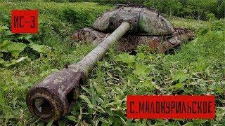 Обзор бросовых танков ИС-3 на острове Шикотан