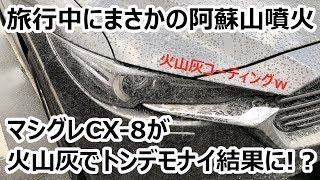 マシグレCX-8が阿蘇山噴火の火山灰で大惨事!?体験して分かった火山灰汚れのすさまじさと洗車の大変さ