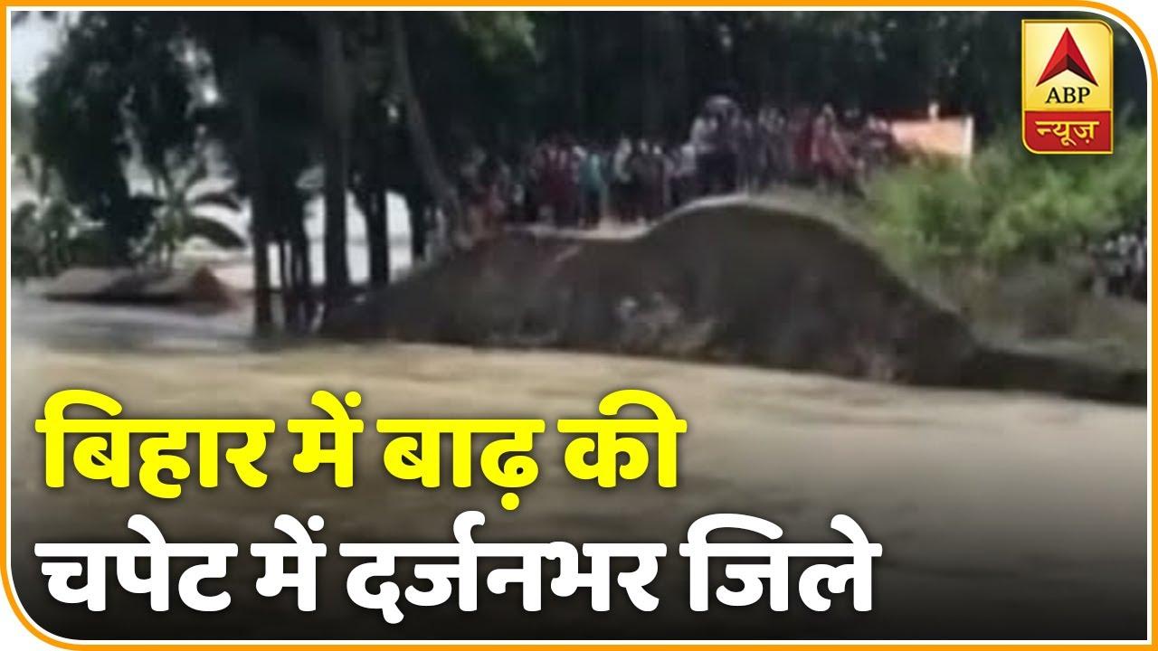 बिहार में बाढ़ की चपेट में करीब दर्जनभर जिले | Top 25 News