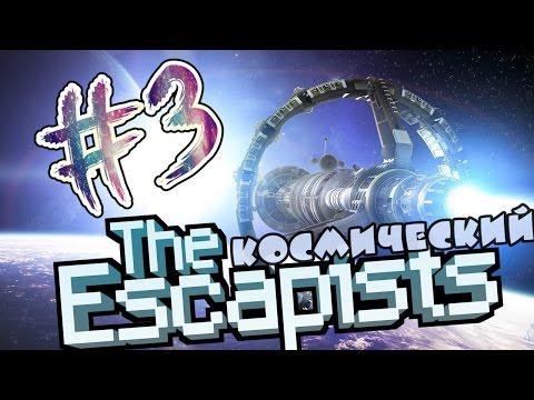 The Escapists HMP Moonbase V2  (В КОСМОСЕ) #ПОБЕГ
