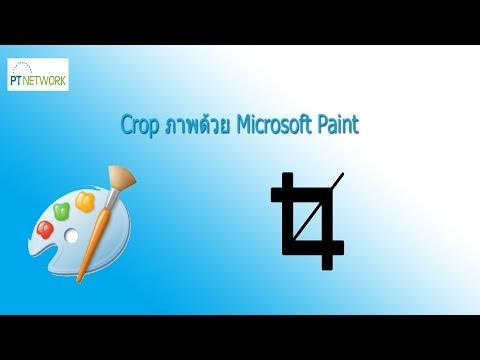 การตัดรูปภาพ ด้วย โปรแกรม Microsoft Paint