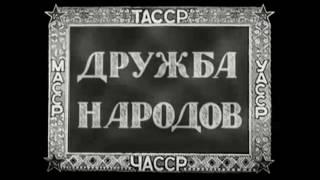 Дружба народов № 2 (1942) - киножурнал