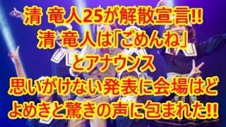 関連動画はコチラ □清 竜人25、解散発表!@ZEPP TOKYO 2016.11.20 20...