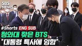 (ENG SUB) '문화특사' 임명된 방탄소년단…&qu…