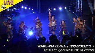 はちみつロケット - WARE-WARE-WA