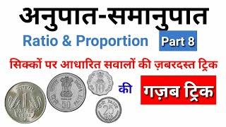 सिक्कों पर आधारित सवालों की ट्रिक - Trick of coins based questions