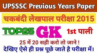 UP ||Chakbandi|| #Lekhpal || Gk || Previous Year|| 2015 Question Paper ||study samay