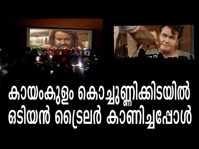 തിയേറ്ററിനുള്ളിൽ പ്രകമ്പനം! കാണേണ്ട കാഴ്ചതന്നെ അണ്ണാ! | Odiyan Trailer screening - Thrilling