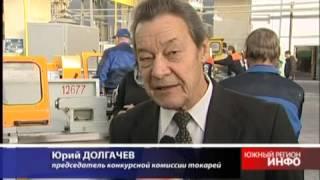 Городской конкурс на лучших фрезеровщиков и токарей(, 2012-11-14T12:13:12.000Z)