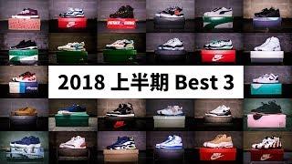 今年の上半期で買ったスニーカーBest 3!!(2018)