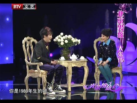 【大张伟】20120306光荣绽放:北京男孩大张伟