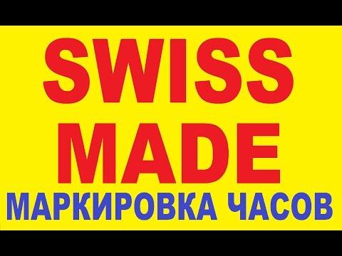 Часы Swiss Made что значит надпись | Watches Swiss Made marking