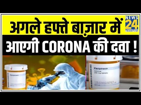 India की दवा