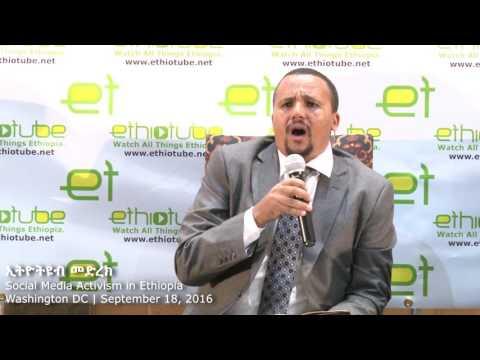 EthioTube መድረክ : Social Media Activism in Ethiopia - Jawar Mohammed on የኦሮሞ ተቃውሞ | Sep. 18, 2016