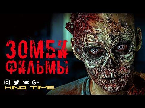 6 Зомби фильмов которые вы могли пропустить - Видео онлайн