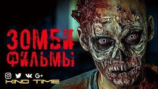 6 Зомби фильмов которые вы могли пропустить