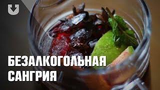 как приготовить безалкогольную сангрию?