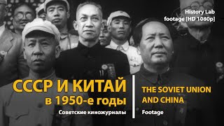 СССР и Китай в 1950-е годы. The Soviet Union and China | History Lab. Footage [HD 1080p]