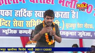 Ashok Chotala Comedy Chutkale Barahi Mela 2014 Surajpur Greater Noida Ragni Compition