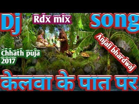 केलवा के पात पर उगेलन सूरजमल ।। (anjali bhardwaj) Chhath puja BEST dj remix song 2017