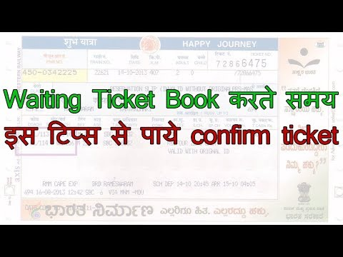 how to predict waiting list confirmation chance   Tips to Get confirm ticket from waiting in irctc