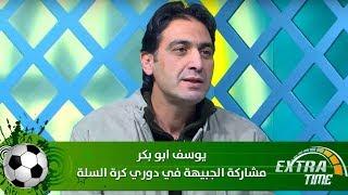 يوسف ابو بكر - مشاركة الجبيهة في دوري كرة السلة   - Extra Time