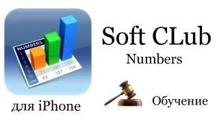 Урок 1 - Numbers - как создать excel таблицы на iPhone ? - обучение от Soft CLub
