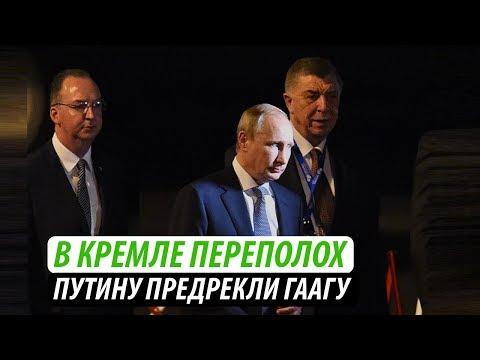 В Кремле переполох.