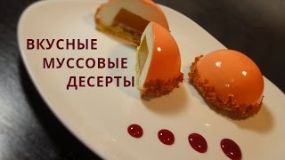 Очень вкусные муссовые пирожные-Рецепт зеркальной глазури.