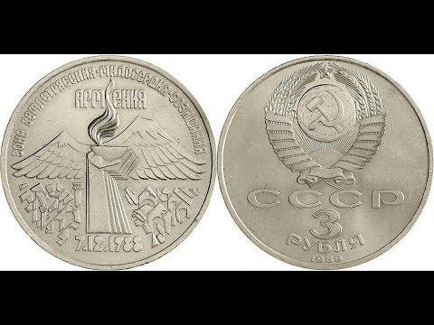Реальная цена монеты 3 рубля 1989 года. Армения. Зона землетрясения, милосердия, созидания.