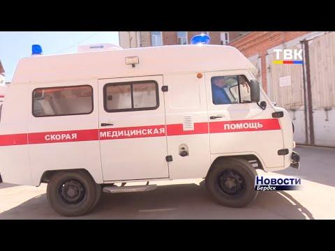 Более 100 вызовов в сутки поступает в службу скорой помощи Бердска