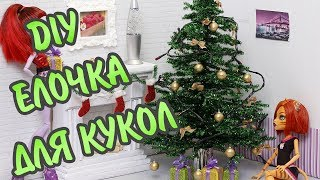 dIY Елочка для кукол своими руками  Christmas tree for dolls own hands