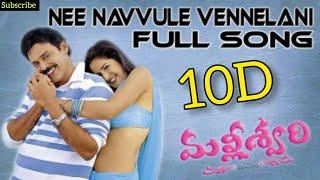 || Nee Navvule Vennalani Audio Song || Malliswari Telugu Movie 10D Audio Songs ||