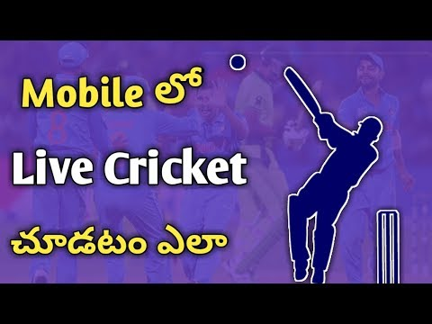 how to watch live cricket match on mobile | live Cricket match | telugu