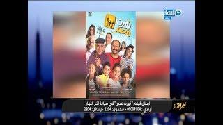 اخر النهار | الحلقة الكاملة مع اسرة فيلم نورت مصر والاعلامي معتز الدمرداش