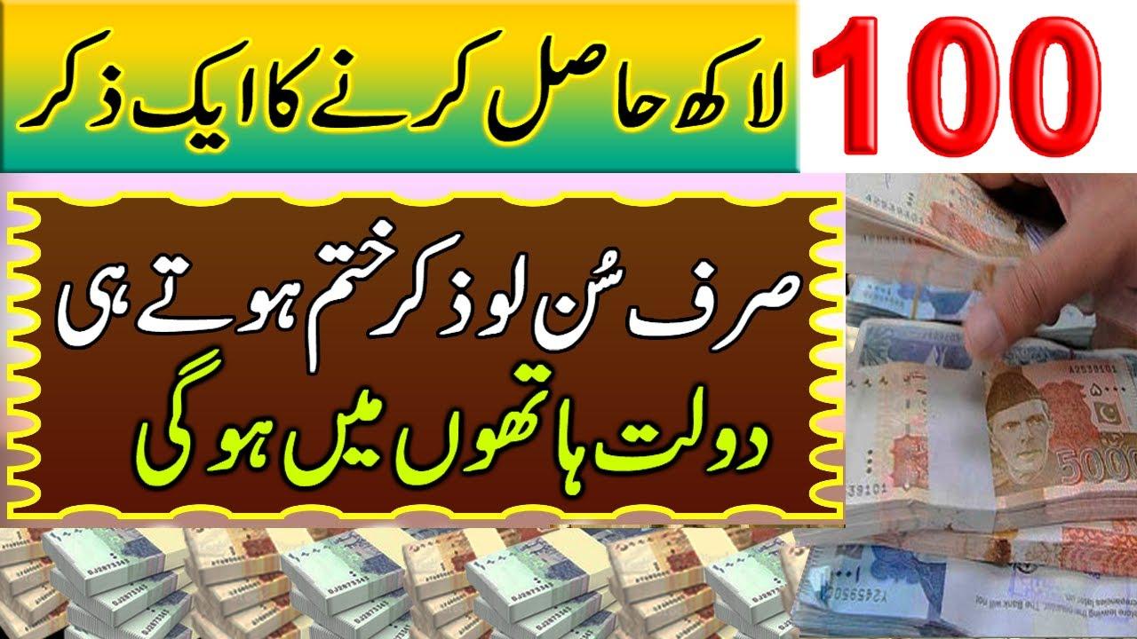 Download Qayamat Ke Din Maghfirat Ki Dua | Dua e Maghfirat In Hindi | Daulat Ki Dua | Money | Wealth | Rizq