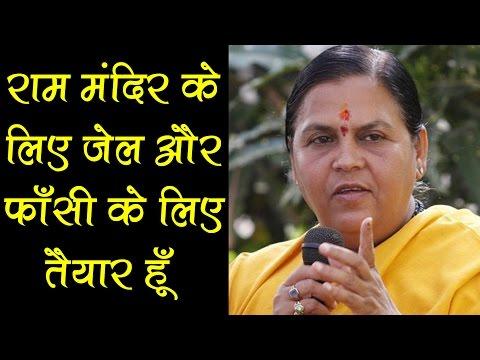 राम मंदिर के लिए जेल और फाँसी के लिए तैयार हूँ : Uma Bharti II Watch Click News India