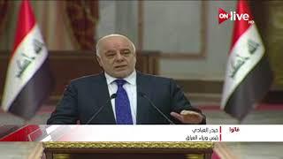 قالوا | تصريحات رئيس وزراء العراق حول تطهير البلاد من داعش