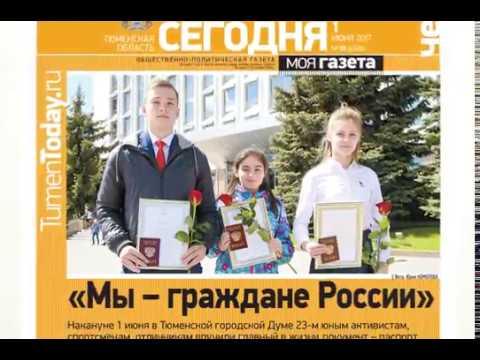 """Анонс газеты """"Тюменская область сегодня"""" за 1 июня 2017 года"""