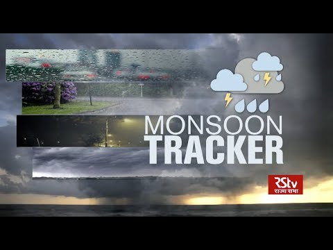Today's Weather : Monsoon Tracker | July 03, 2018