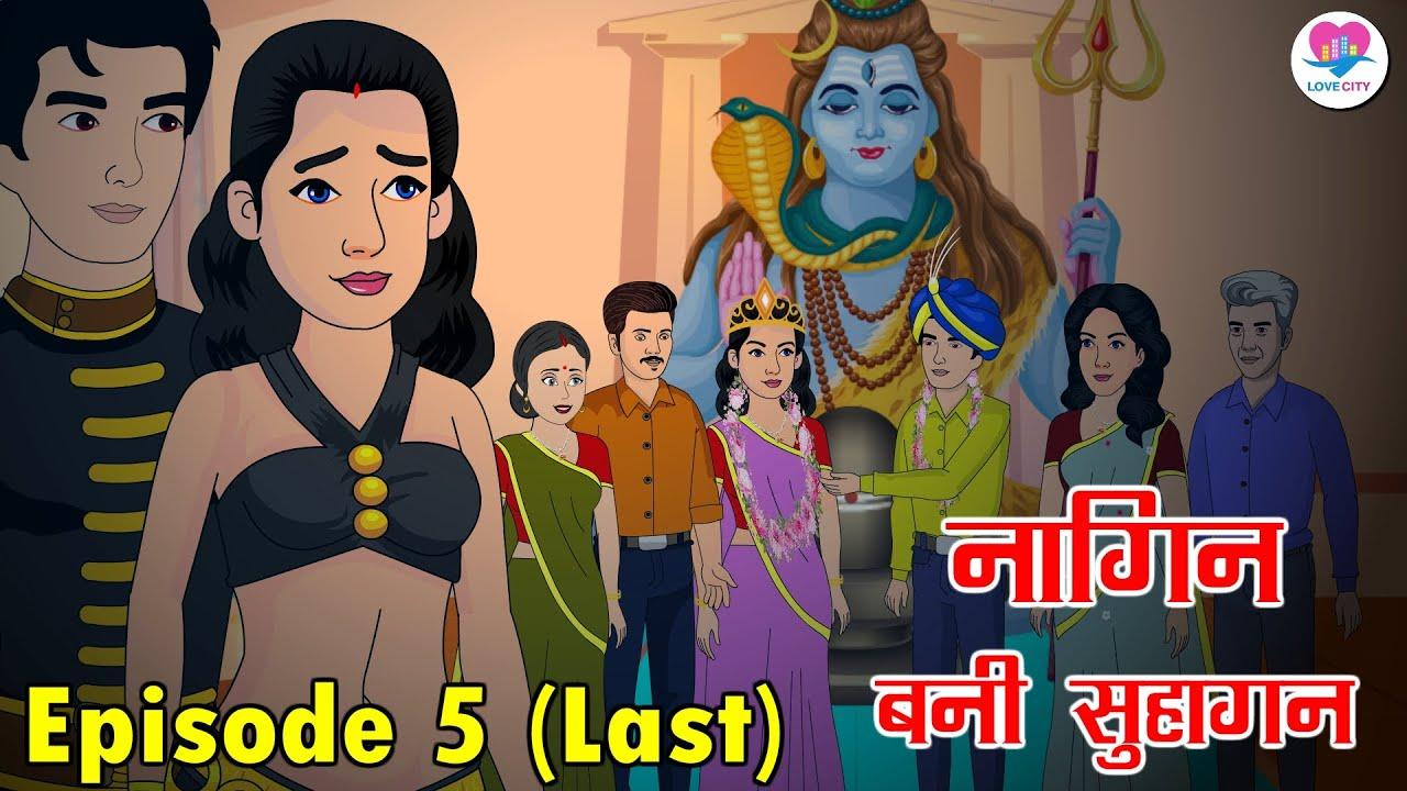 नागिन बनी सुहागन | Episode 5 | Nagin | Hindi Story | Hindi Kahaniya | Love City