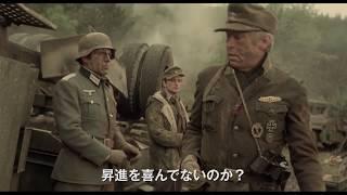 サム・ペキンパー監督の戦争映画の金字塔『戦争のはらわた』デジタル・リマスター版予告