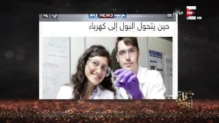 بالفيديو.. تعليق عمرو أديب على اختراع تحويل البول للكهرباء