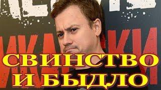 «Свинство и быдло»: актер «Универа» унизил россиян!