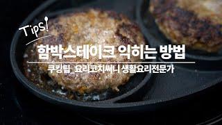 함박스테이크 익히는 방법│쿠킹팁│요리코치써니 생활요리전…